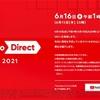 【E3 2021】任天堂ダイレクトの発表内容予想【スマブラDLC・スプラ3・ゼルダブレワイ続編】