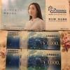 プレサンスコーポレーション(3254)から優待が到着:2000円分のVJAギフトカード