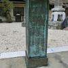 万葉歌碑を訪ねて(その397)―三重県津市 三重県護国神社拝殿―防人の歌(5)