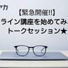 【関西】ストアカでオンライン講座を開催してみよう!Zoomイベントレポート