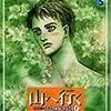 「柳の木」を読んで泣け!
