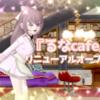 『るなcafe』リニューアルオープン!