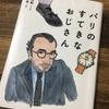 【パリのすてきなおじさん】面白い本