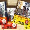 麒麟と言えば『十二国記』異世界の長編を楽しめる人気シリーズ小説本
