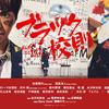 【日本映画】「ブラック校則〔2019〕」ってなんだ?