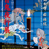 京都 高台寺・夏の特別展 百鬼夜行  7月15日~8月31日