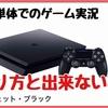 PS4単体でのゲーム実況のやり方と出来ない事まとめ