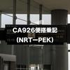 CA926便搭乗記(2018年版):中国国際航空を利用して、成田空港から北京首都国際空港へ