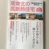 『南東北の高断熱住宅』の本が発売になりました。