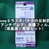 iPhone 8 ラスタバナナの反射防止(アンチグレア)保護フィルム(液晶面・背面セット)