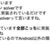 詳解DroidKaigiの発表準備裏側