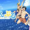 夏に見たいアニメ「ぐらんぶる」