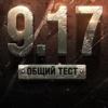 【WOT】9.17 アップデート