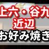 お好み焼き 大阪で美味しい地元で有名な人気のおすすめ3選