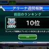 【スパクロ】EXアリーナトップ10入った!