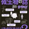 【読書感想】『眠れなくなるほど面白い 図解 微生物の話』を読んで