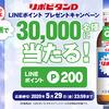 大正製薬|リポビタンD LINEポイントプレゼントキャンペーン