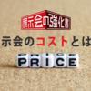 展示会ブースの価格アレコレ【見える費用と見えない費用】