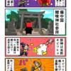 備中国・鯉喰神社を参拝するカニ