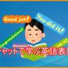 【Hearthstone】チャットから学ぶ英会話です!