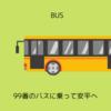 99番のバスに乗って安平(アンピン)へ行く