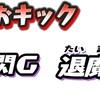 妖怪ウォッチ ぷにぷに 夜叉エンマ武闘会 乱戦 追記 乱入 他 年末年始ニャンボ祭!!1月6日まで開催!