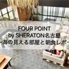 フォーポイントバイシェラトン名古屋~海の見える部屋と朝食をレポート!