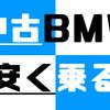 BMWの維持費の実例紹介!実際の維持費をすべて試算