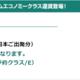 JALプレエコ欧州行き「Special Saver E」、JGC修行でのFOP単価は15.5円から。