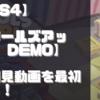 【初見動画】PS4【ツールズアップ! Demo】を遊んでみての感想!
