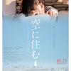06月15日、美村里江(2021)