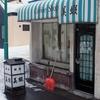 喫茶 美蝦/北海道小樽市