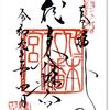 代々木八幡宮の御朱印(渋谷区)〜縄文人と分かち合う代々木の森の爽快と憂鬱