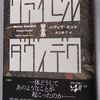 パヴェウ・ヒュレ『ヴァイゼル・ダヴィデク』井上暁子訳、松籟社