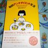 『知的アンチダイエット生活』は本格的なdietを始める前に読みたい一冊