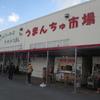 沖縄でお土産を買うなら