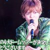 Hey!Say!JUMP 四大ドームツアー決定!