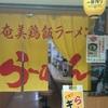 奄美空港で鶏飯ラーメンを食べてきたので感想を書く