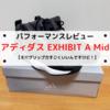 「アディダス EXHIBIT A Mid」パフォーマンスレビュー【え⁉グリップ力すごくいいんですけど!】