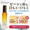 カラフルール(CALLAFLEUR)美容液モイスチャー3Dセラムの効果でハリツヤ肌に!リアルな口コミは?