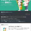 【ADPICK(アドピック)の使い方】誰でも手軽に始められる広告収入アプリが楽しい