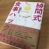 勝間和代さんの「勝間式食事ハック」は実践し、ものにする価値のある1冊。