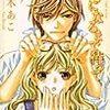 嶋木あこ先生の『好きになるまで待って』を読んで『ぼくの輪廻』のぶっ飛び具合がわかったという話し。