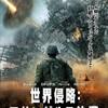映画『世界侵略:ロサンゼルス決戦』ネタバレ感想/評価/考察