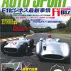 「週刊 AUTO SPORT 8/4号」(三栄書房)に当社記事「ELF PRESS」掲載