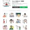 アトリエブラヴォコラボレーション【LINEスタンプ】第一弾|シュールな人々(日常) 販売スタート!