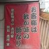 家系総本山の吉村家でチャーシュー麺食べてきた!