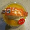 かぼちゃそのまま! 『セブンイレブン 濃厚かぼちゃプリン』 を食べてみました。
