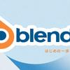vol.73 3DソフトBlender入門
