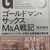 【書評】 「ゴールドマン・サックス M&A戦記」 服部暢達 (日系BP社)